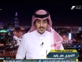 """بالفيديو.. النوفل: هناك نادي سعودي ينتظر نهاية عقد لاعب الهلال """"إدواردو"""" لإعلان التوقيع معه مباشرة!"""