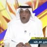 """بالفيديو.. وليد الفراج ينتقد دعم بعض الجماهير للبحرين قبل نهائي """"خليجي 24"""" ..ويعلق """"نبغى نفوز""""!"""