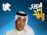 """إعلامي رياضي يطالب بإلغاء برنامج """" الدوري مع وليد""""!"""