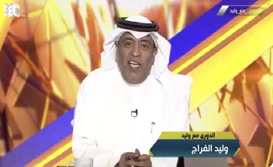 """شاهد.. تعليق وليد الفراج عقب تأهل السعودية لنهائي """"خليجي24""""!"""