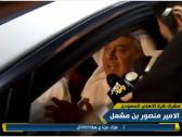 شاهد.. الأمير منصور يرفض الرد على هذا السؤال.. ويخرج عن صمته بشأن مايمر به الأهلي!