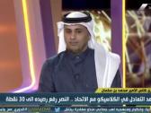 بالفيديو.. المحياني: حمدان الشمراني لاعب ضعيف فنياً وشاركت في إخراجه من الأهلي !