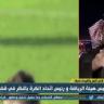 """بالفيديو.. التويجري: ما يحصل مع اللاعب عبدالله السالم """"حرام""""..ويوجه سؤال لرئيس لجنة الاحتراف"""