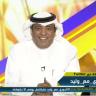 بالفيديو..مشجع نصراوي لـ وليد الفراج: ياخي ابتسم إذا جبت طاري النصر.. و الفراج يرد