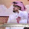 """بالفيديو..الدوسري: من يقول أن الـVAR دائمًا من صالح الهلال أقول له أنت """"كذاب""""..ويؤكد:حالتين اليوم ضد الهلال!"""