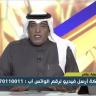 """شاهد..تعليق """"وليد الفراج"""" عقب تصدر نادي النصر جدول الدوري"""