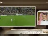 """شاهد..التعاون يحرج النصر.. ويعلن موعد عودة """"تاوامبا"""" !"""