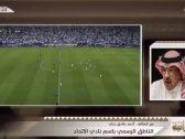 بالفيديو .. الاتحاد يفسر بيانه الناري.. ويؤكد: لم نتهم الهلال