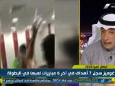 بالفيديو..التويجري: الظروف التي يمر بها الهلال لن يقدر نادي آخر على تجاوزها !