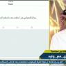 """شاهد..موسى المحياني يرد على اتهامه بتنسيق اللاعب """"عبدالمجيد السواط"""""""