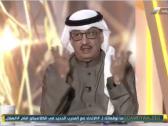 بالفيديو..جمال عارف: إذا عاد الاتحاد سيعود كل نادي لمكانه الطبيعي.. وليد الفراج يعلق
