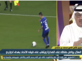 بالفيديو..جمال عارف:لا أحد يقول لي غير مبروك..ويؤكد :الهلال فاز بالتحكيم