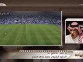 بالفيديو..الاتحاد يطلب نقل مباراة الشباب في كأس محمد السادس..وطلال آل الشيخ يرد