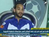 """بالفيديو..""""عبدالله عطيف"""" يكشف أصعب مباريات الهلال في البطولة الآسيوية"""