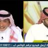 عادل التويجري يختار الأفضل بين سامي الجابر وماجد عبدالله