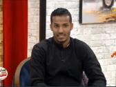 نايف هزازي يكشف حقيقة ندمه على اللعب بقميص النصر