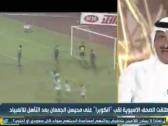 """بالفيديو.. """"كيال"""": محيسن الجمعان من أكثر اللاعبين نجومية في الكرة السعودية.. ولهذا السبب ظلم إعلاميًا !"""