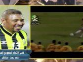 """بالفيديو .. أحمد بهجة: تابعت """"حمدالله"""" من الأشبال .. وهذا فريقي المفضل في السعودية"""