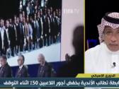 """بالفيديو: """"التويجري"""" يعلق على ما يتداول بشأن إلغاء العقود وتخفيض الرواتب في الدوري السعودي!"""