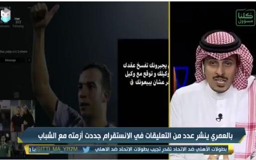 """شاهد..تعليق """"طارق النوفل """" على أزمة """"بلعمري"""" مع الشباب"""