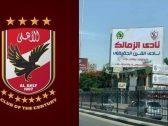 بسبب نادي القرن .. أزمة جديدة بين الأهلي المصري والزمالك