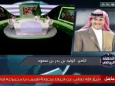 """بالفيديو..الأمير """"الوليد بن بدر بن سعود"""" يكشف خطأ كارثي في مباراة الهلال أمام التعاون"""