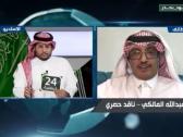 بالفيديو..المالكي : إدارة الأهلي لن تصمت عن حقها سواء كان الهلال ام النصر