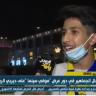 شاهد..رد فعل الجماهير عقب فوز الهلال على النصر برباعية